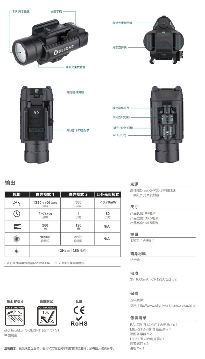 Baldr IR 1350流明 紅外線 瞄準器 白光LED 戰術 槍燈 850nm 0.78mW 紅外線光束 錸特光電 OLIGHT 台灣總代理-15