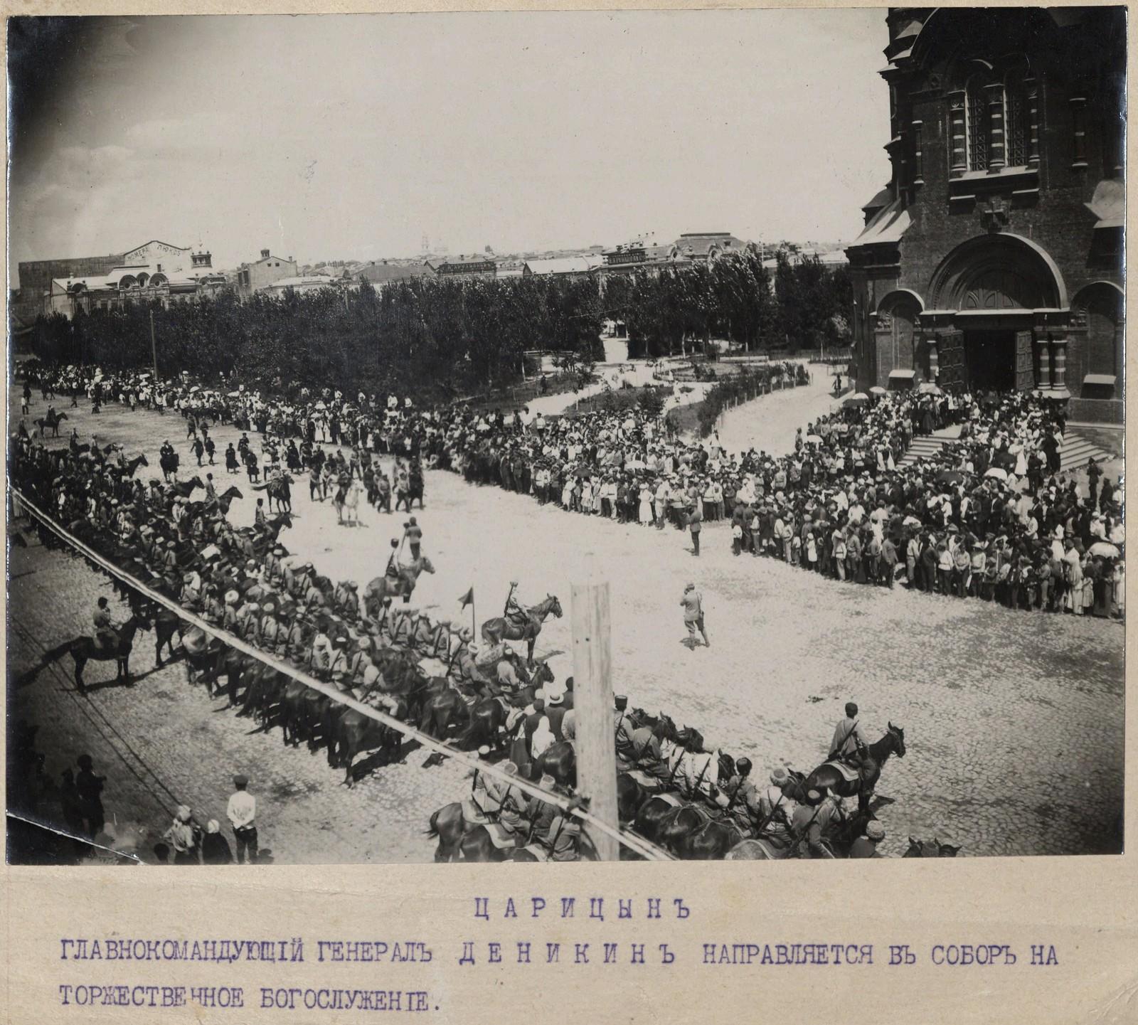 1919. Царицын. Главнокомандующий генерал Деникин направляется в собор на торжественное богослужение