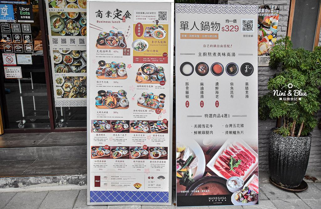 羽笠食事 台中公園 火車站美食04