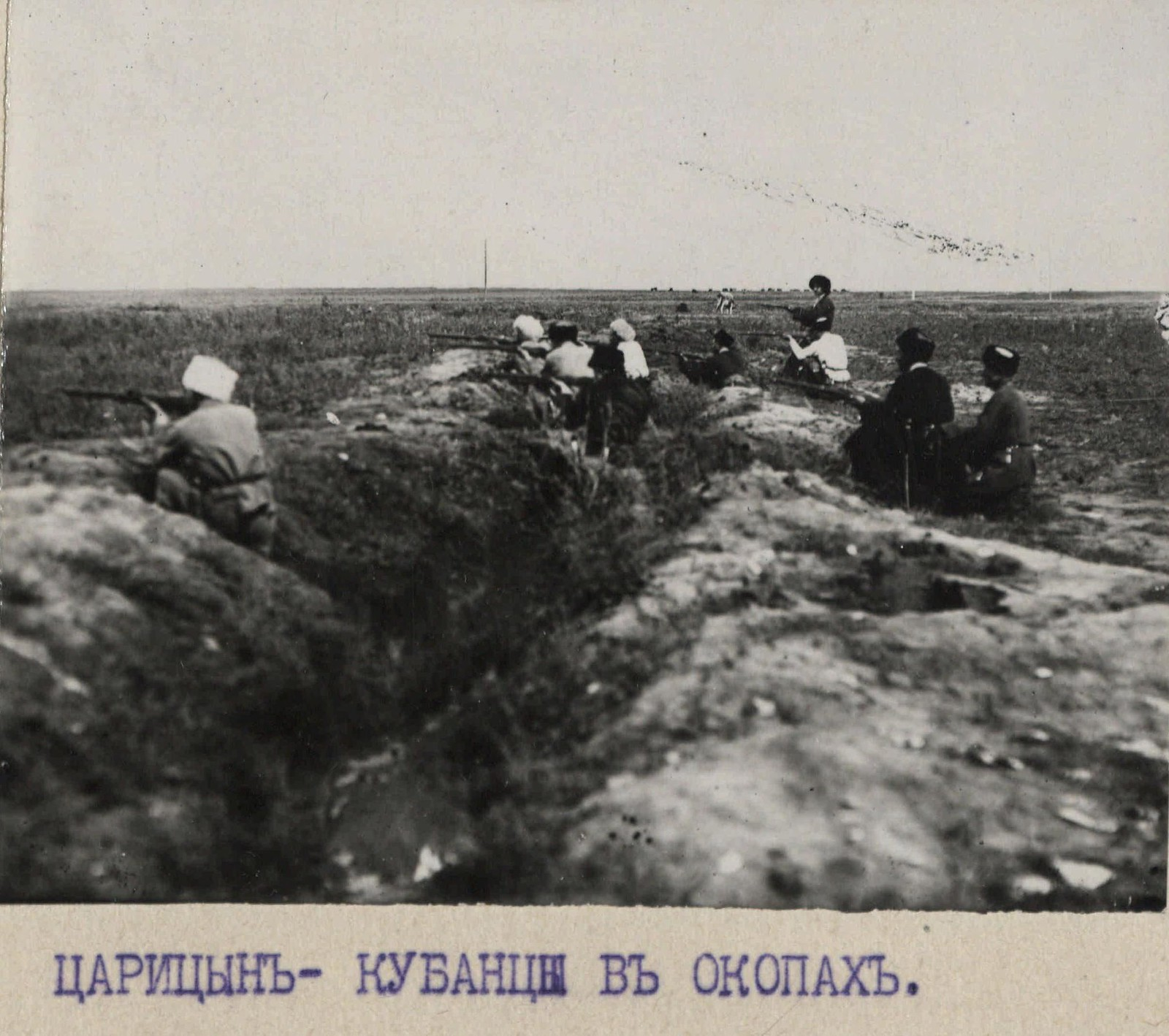 1919. Царицын. Кубанцы в окопах