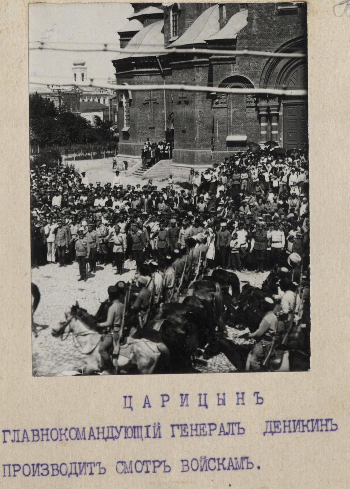 1919. Царицын. Главнокомандующий Деникин проводит смотр войскам