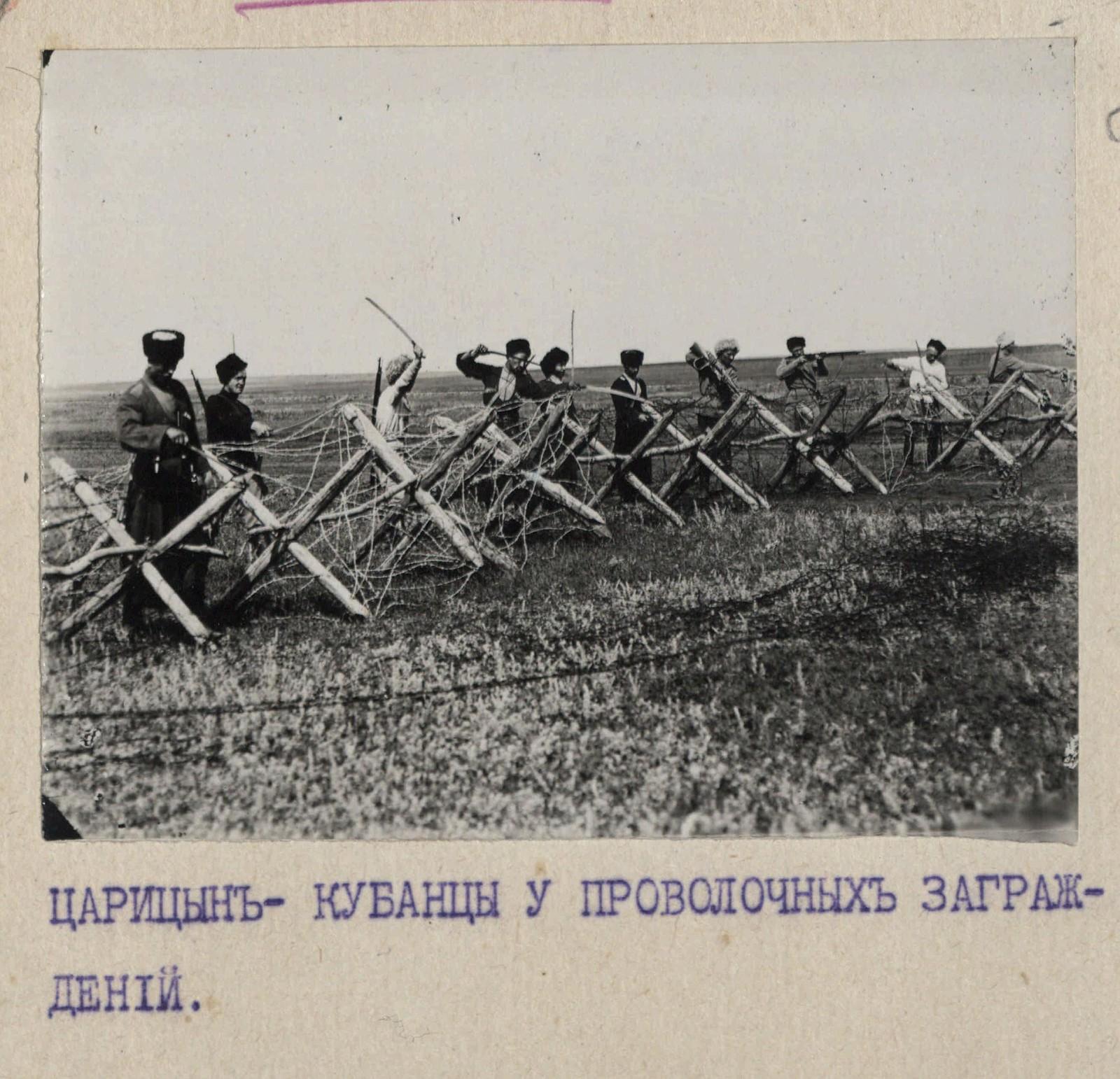 1919. Царицын.Кубанцы у проволочных заграждений