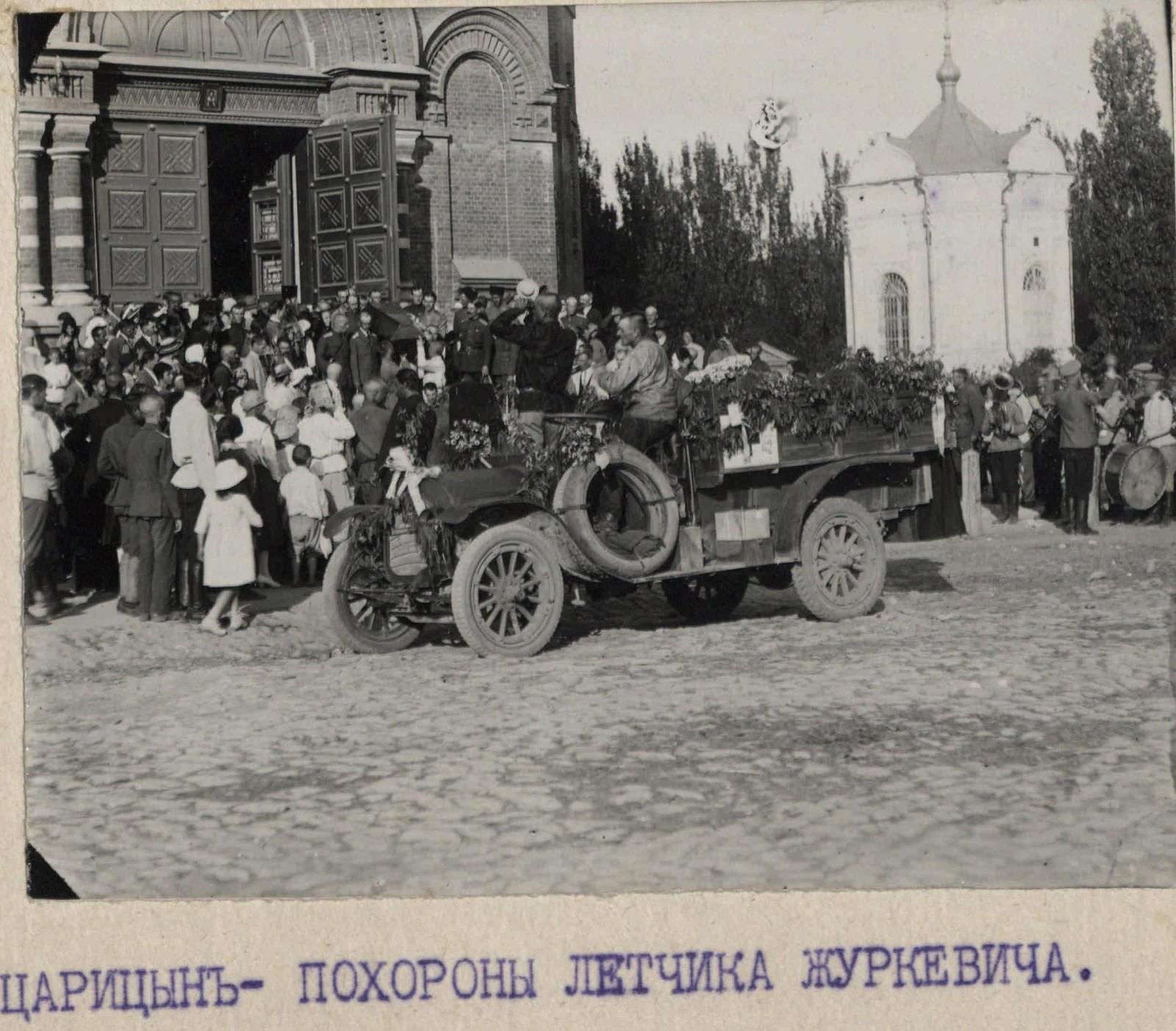 1919. Царицын. Похороны лётчика подпоручика Василия Журкевича