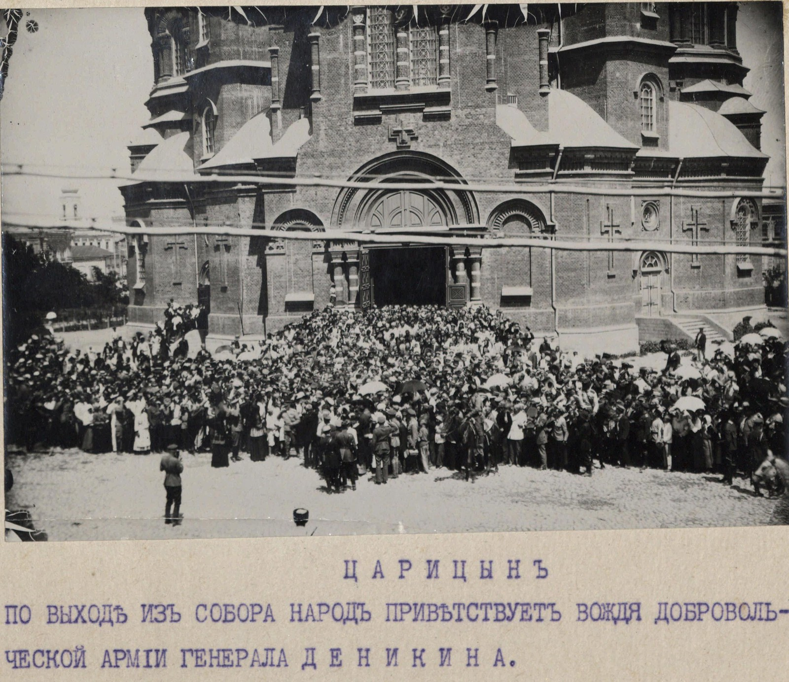 1919. Царицын. По выходу из собора народ приветствует генерала Деникина