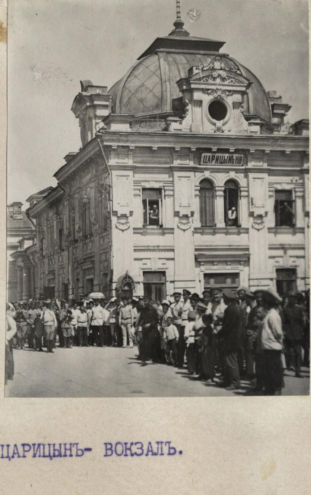 1919. Царицын. Вокзал