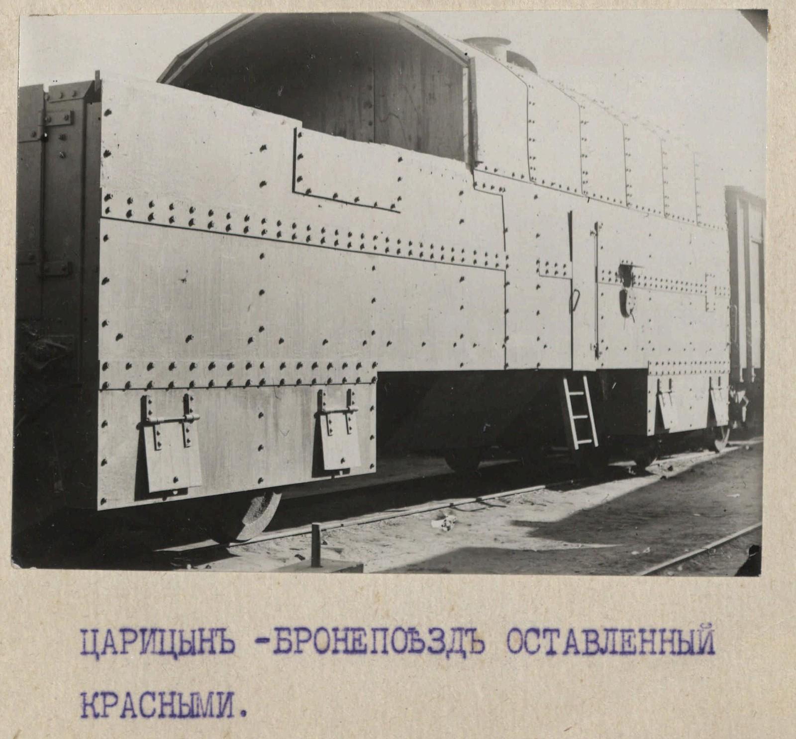 1919. Царицын. Бронепоезд оставленный красными
