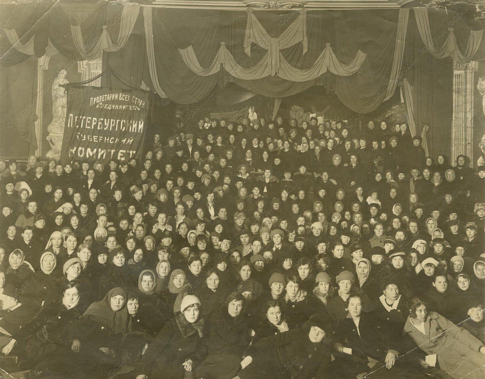 1919. Губернская конференция работниц организации Губисполком в Смольном