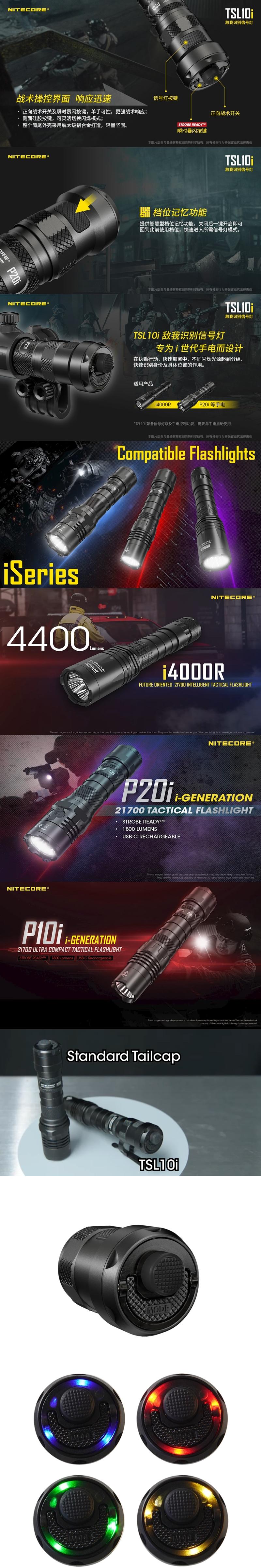 Nitecore TSL10i 多光源 紅光 白光 藍光 綠光 警示燈 尾蓋 識別信號燈 tail cap signal light  適用 i4000R P20i 戰術手電筒