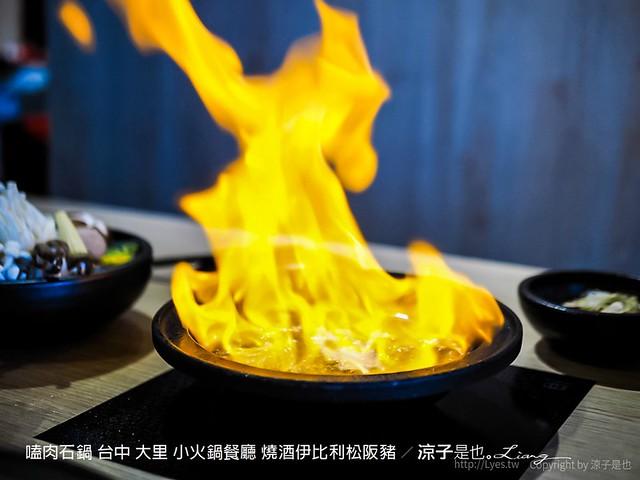 嗑肉石鍋 台中 大里 小火鍋餐廳 燒酒伊比利松阪豬