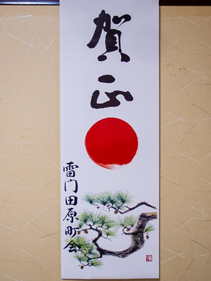 Nihon_arekore_02300_Paper_kadomatsu_100_cl
