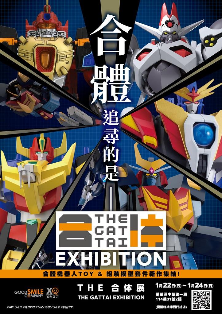 GOOD MECHA SMILE『THE 合體展 in 台灣』01月下旬登場 將展出MODEROID、THE合體系列多款新作!