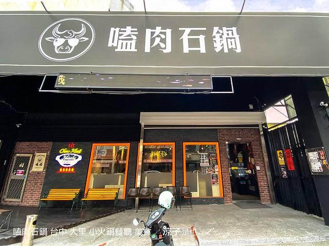 嗑肉石鍋 台中 大里 小火鍋餐廳 美食