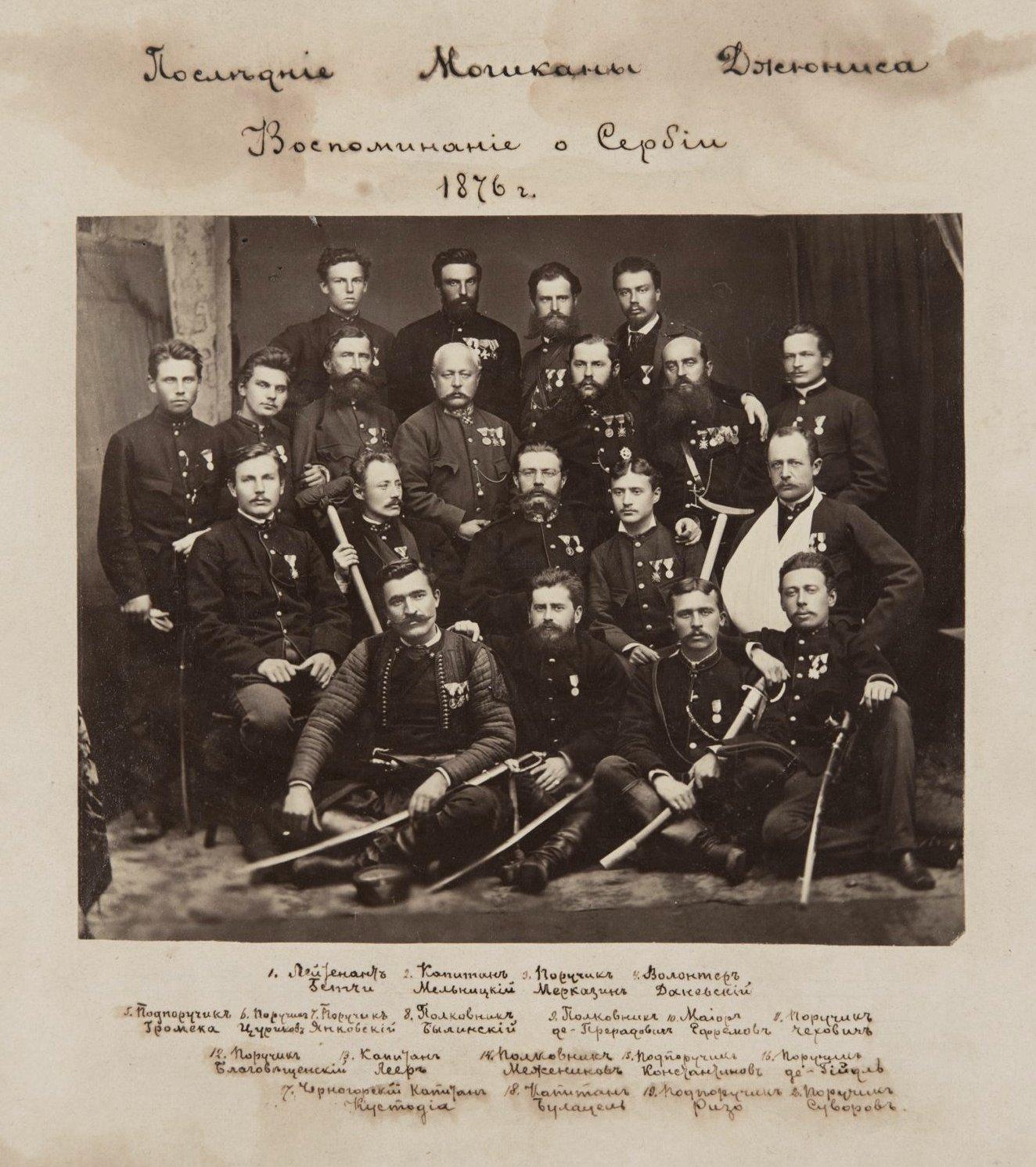 1876. Воспоминая о Сербии. Последние Могиканы Джюниса