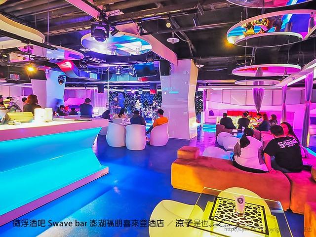 微浮酒吧 swave bar 澎湖福朋喜來登酒店