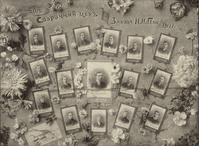 Рабочие сборочного цеха завода И.И. Гена. Неизвестный фотограф. Фотография Б. Грабяж. 20 марта 1911