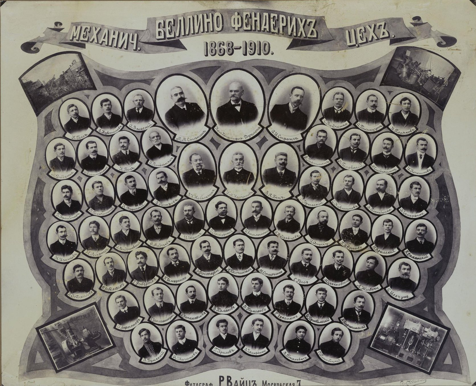 Рабочие и административные работники механического цеха завода Беллино-Фендериха. Вайц Р., Нитше П. 6 декабря 1910