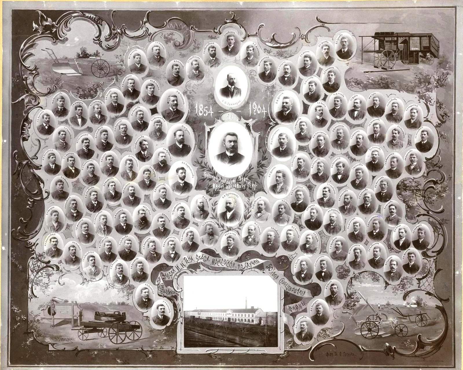 Административные работники, мастера и квалифицированные рабочие завода Гена. Готлиб Б.Ф. 1904