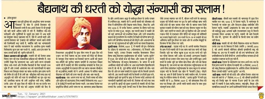 Prabhat Khabar - Swamiji at Deoghar