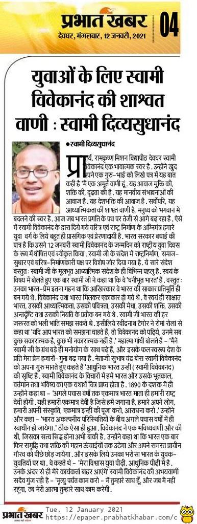 Prabhat Khabar - Article - Divyasudhananda