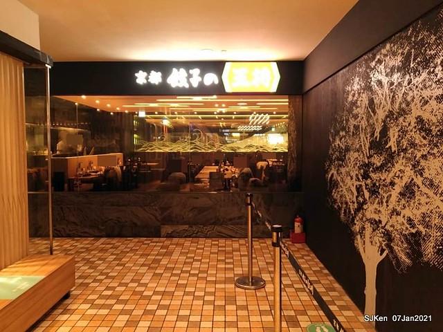 Dumpling & Combination Ankaka Ramen at Japanese dumpling & noodle store 「餃子の王將—台灣直營3號店(台北統一時代店)」, Taipei, Taiwan, SJKen, Jan 7, 2021.