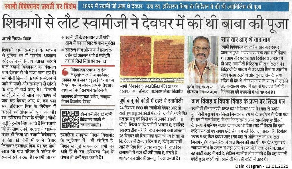 Dainik Jagran - Swamiji's Deoghar Visit