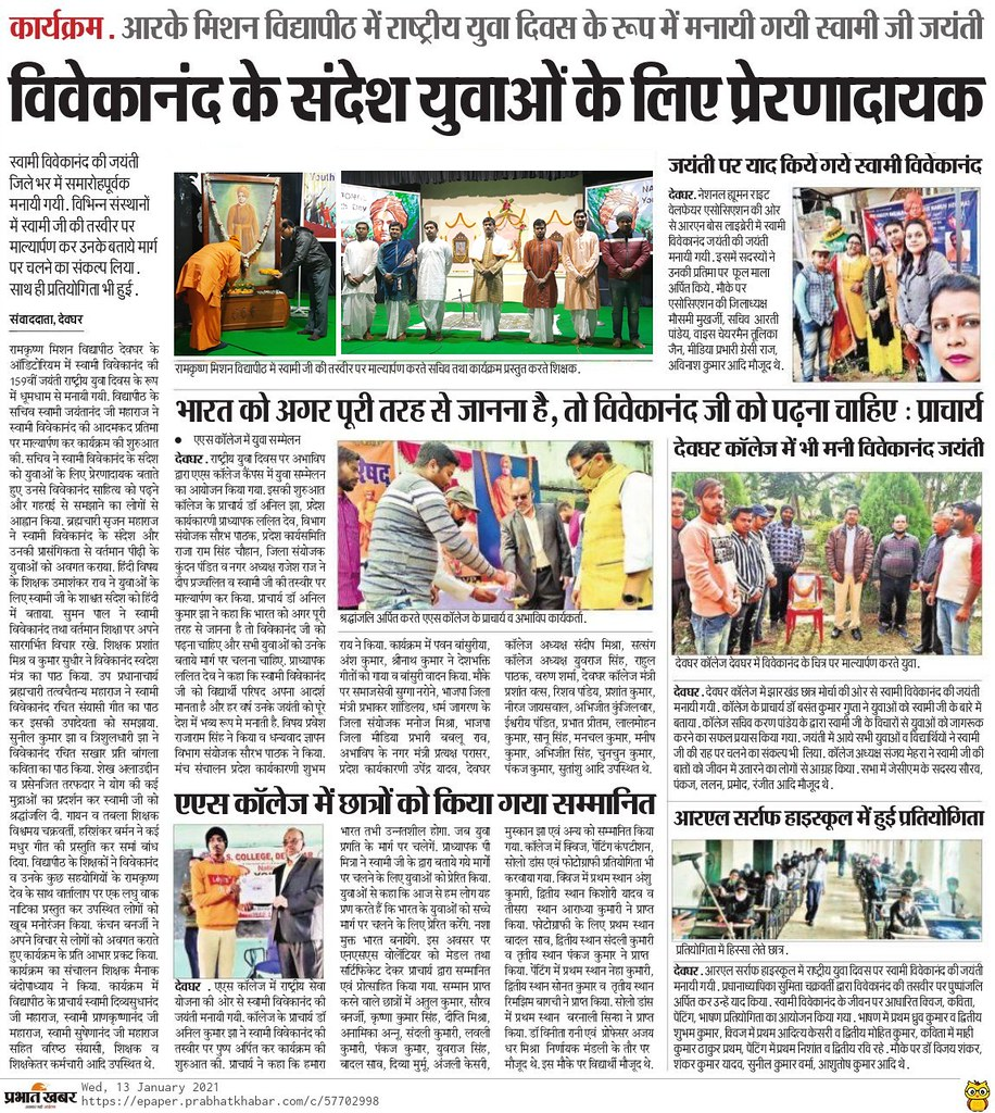 Prabhat Khabar - National Youth Day 2021