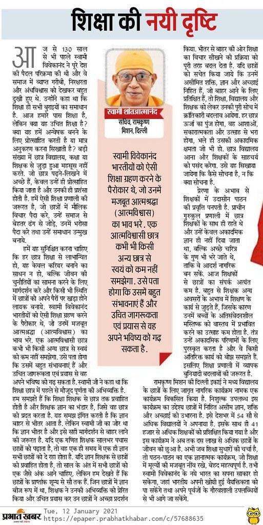 Prabhat Khabar - Article - Swami Shantatmananda