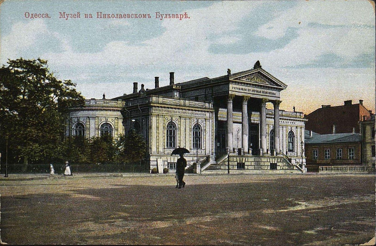 Музей на Николаевском бульваре