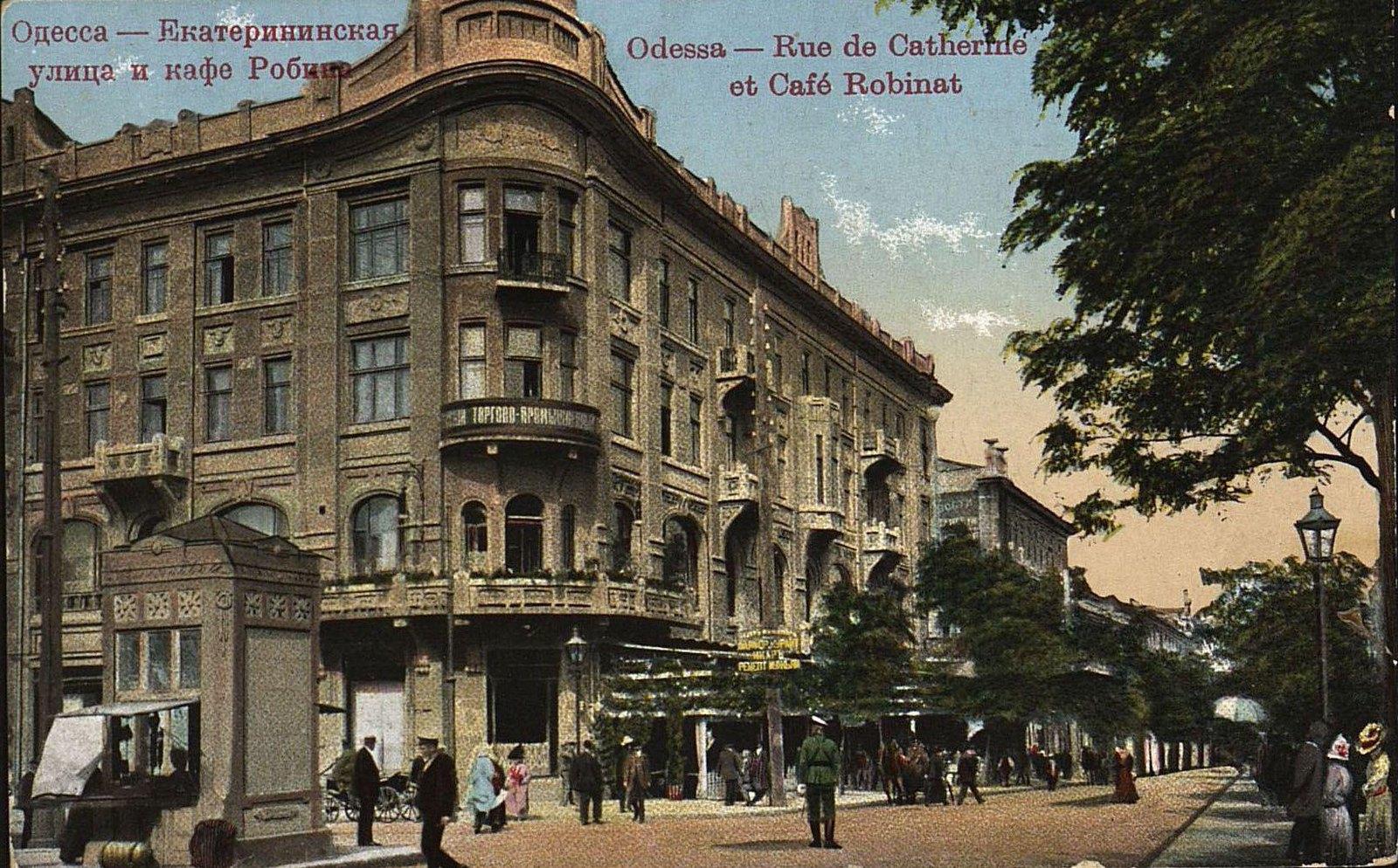 Екатерининская улица и кафе Робина