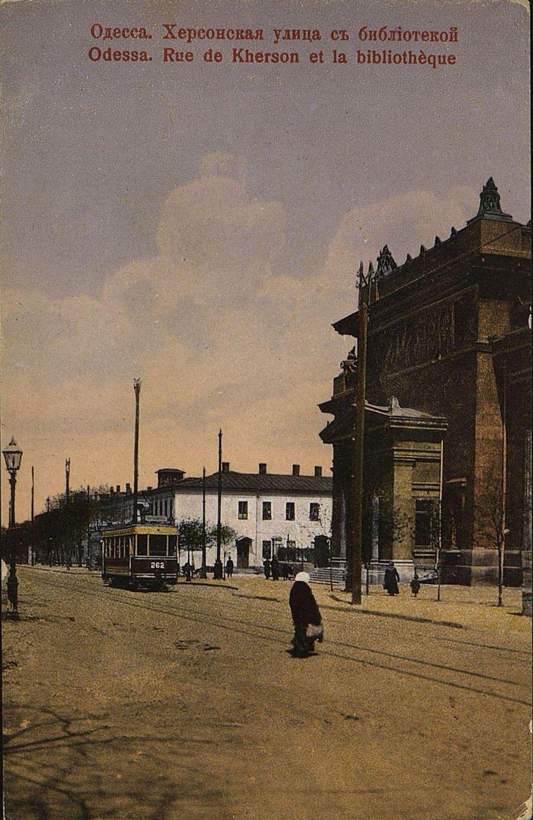 Херсонская улица с библиотекой