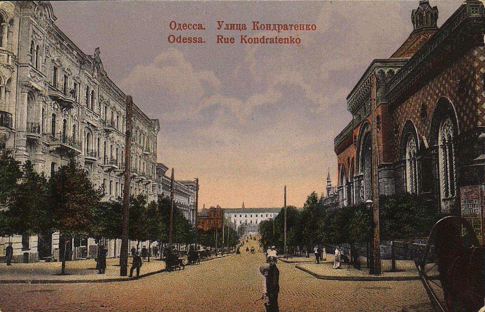 Улица Кондратенко
