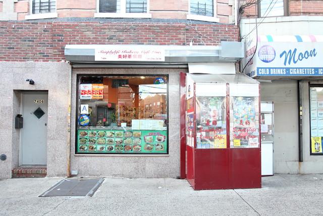 Simplylife Bakery Cafe, Bensonhurst, Brooklyn