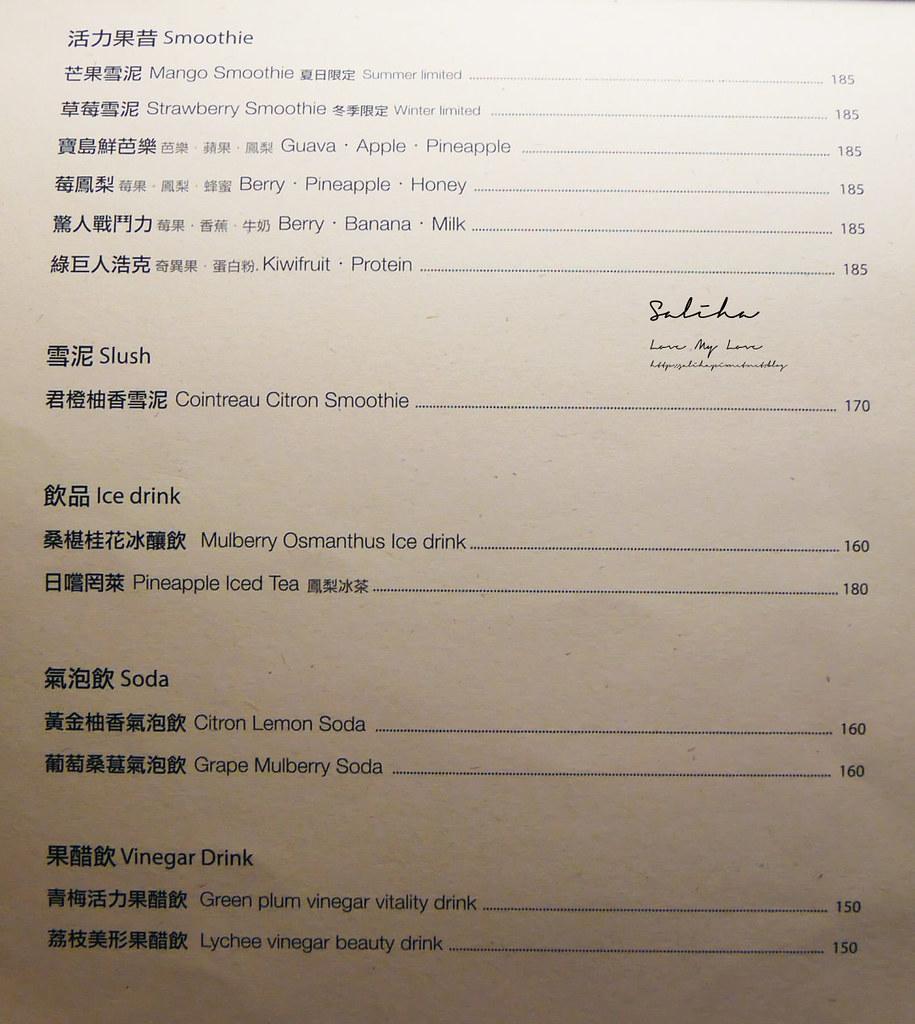 台北月霞waha cafe菜單menu價位訂位價格低消用餐時間限時蛋糕早午餐甜點 (1)