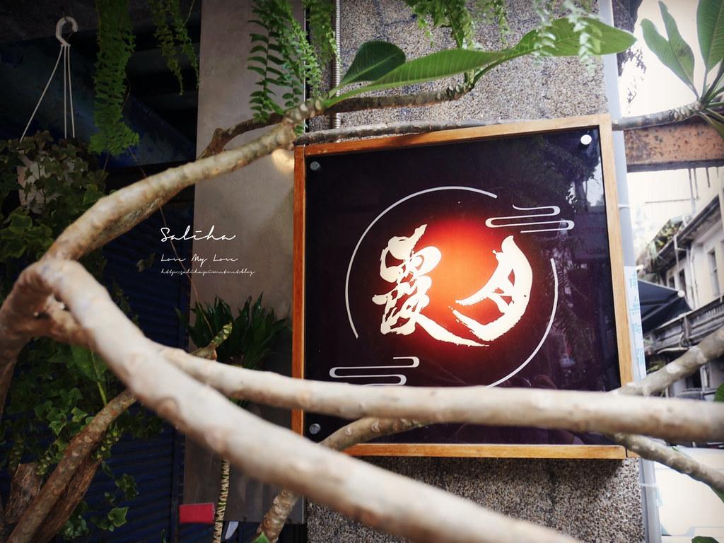 台北中山站咖啡廳月霞咖啡老屋咖啡廳ig美食赤峰街散策一日遊 (2)