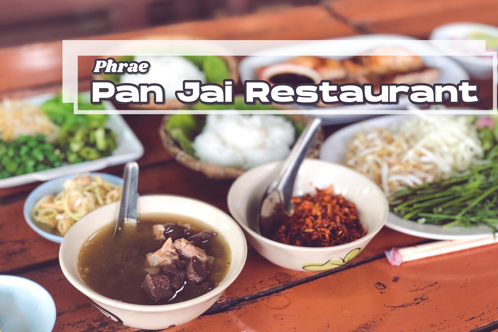 帕府經典老牌泰北米線「Pan Jai Restaurant ร้านอาหารปั๋นใจ๋」