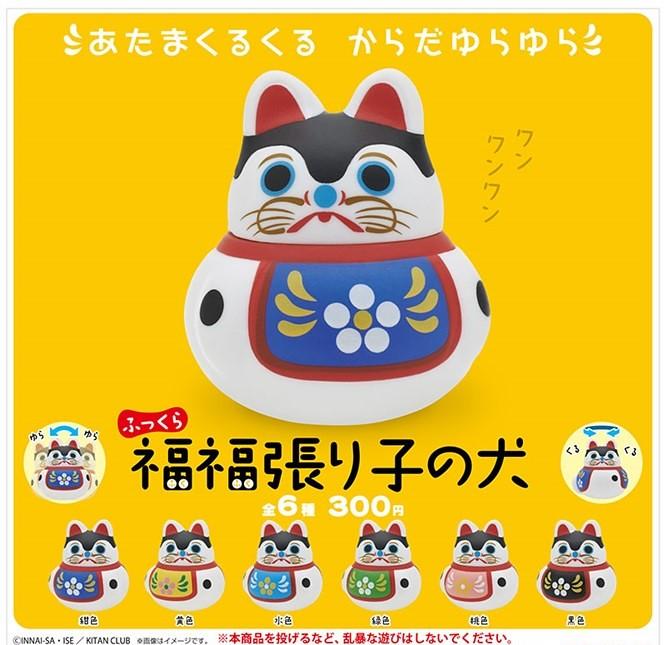 福犬迎春~奇譚俱樂部 《豐滿福氣系列》大好評第10彈「豐滿福氣犬張子」轉蛋
