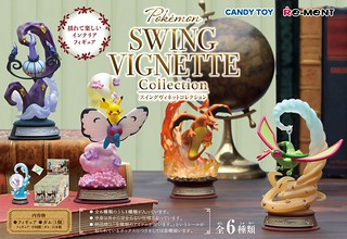 搖搖晃晃超療癒~RE-MENT《精靈寶可夢》SWING VIGNETTE Collection 食玩
