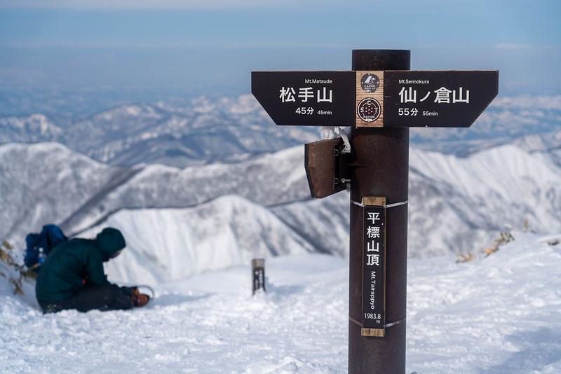 冬の平標山頂