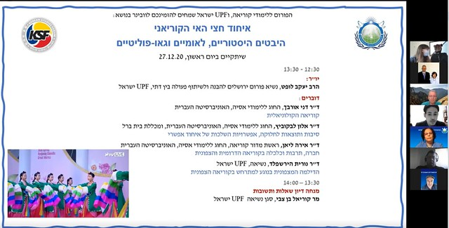 Israel-2020-12-27-Israeli Korea Experts Discuss Peaceful Reunification