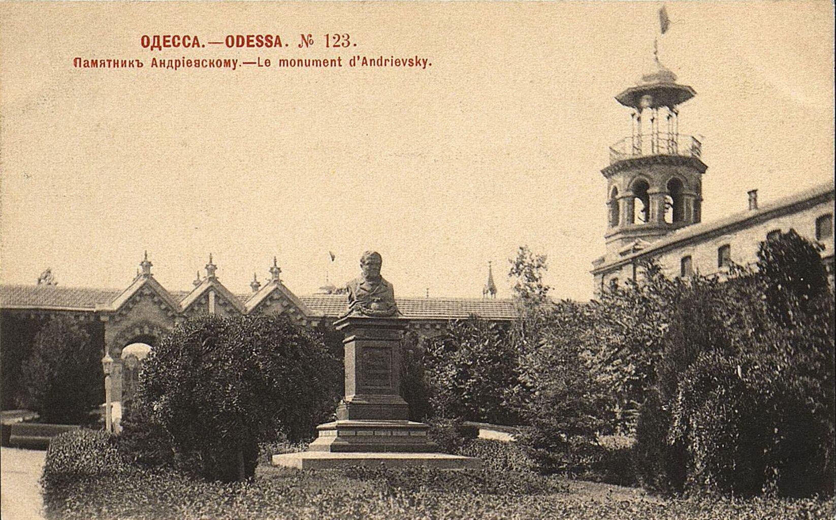 Памятник Андриевскому