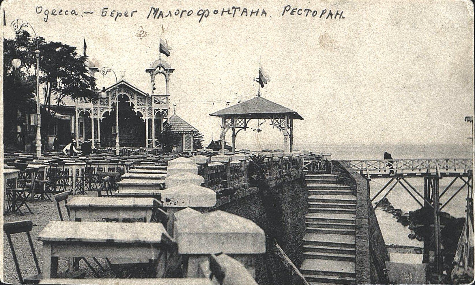 Берег Малого фонтана. Ресторан
