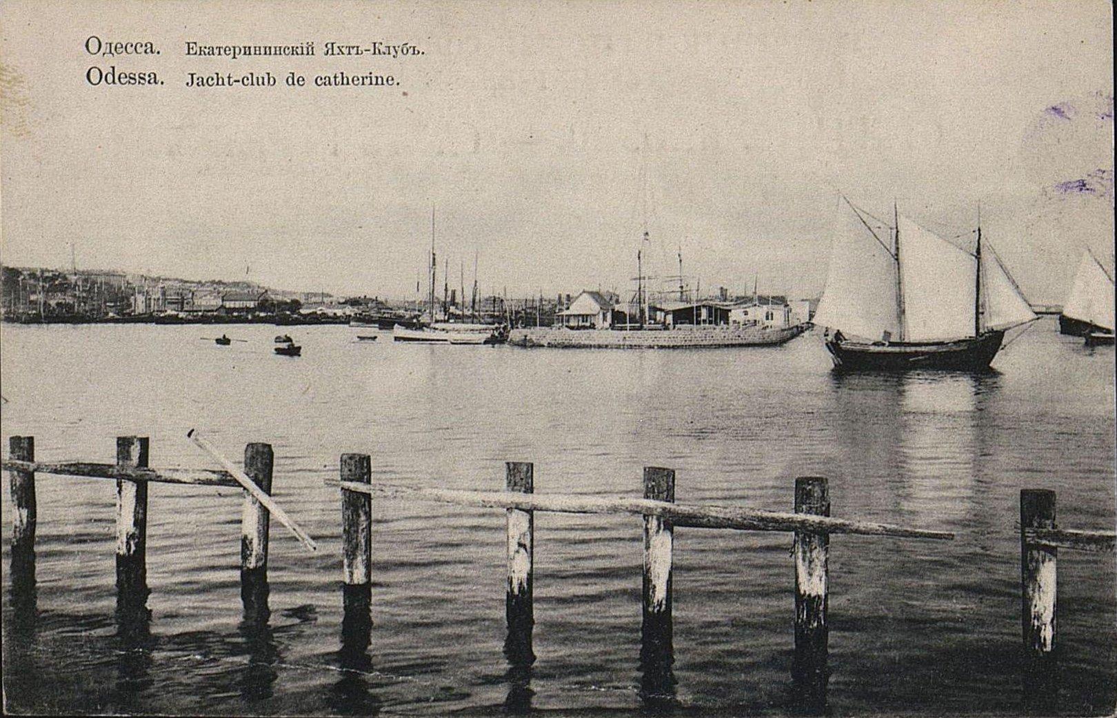 Екатерининский яхт-клуб