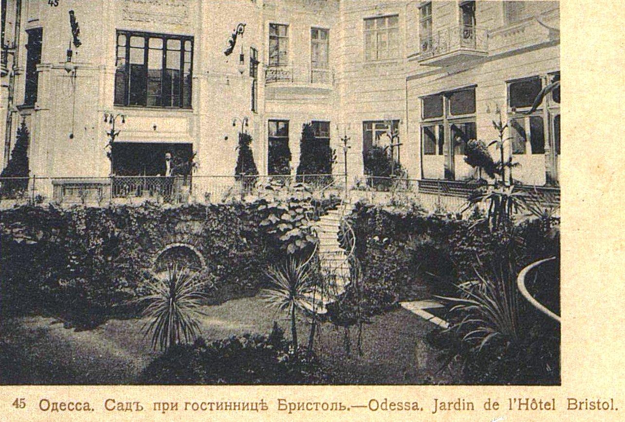 Сад при гостинице «Бристоль»