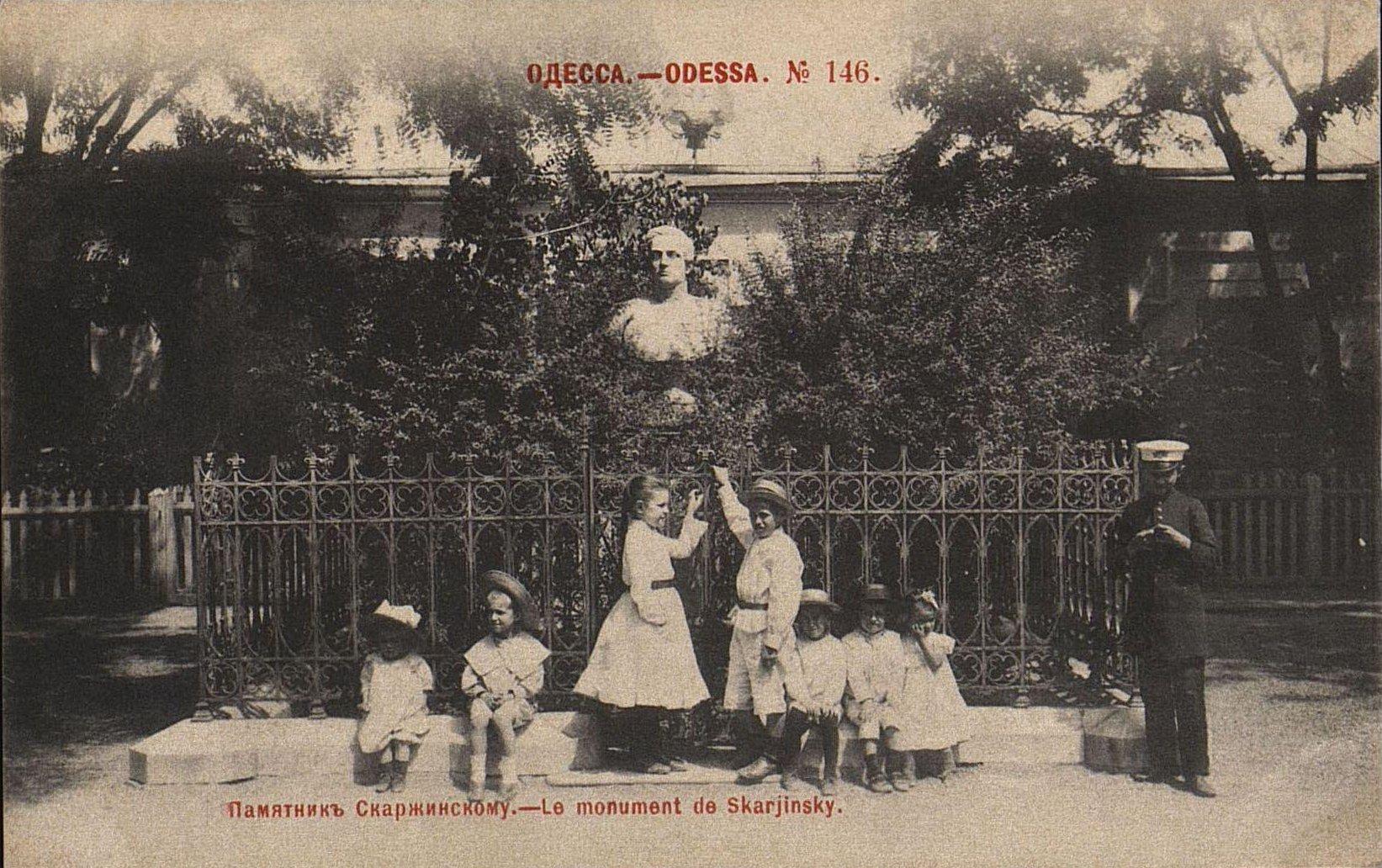 Памятник Скаржинскому