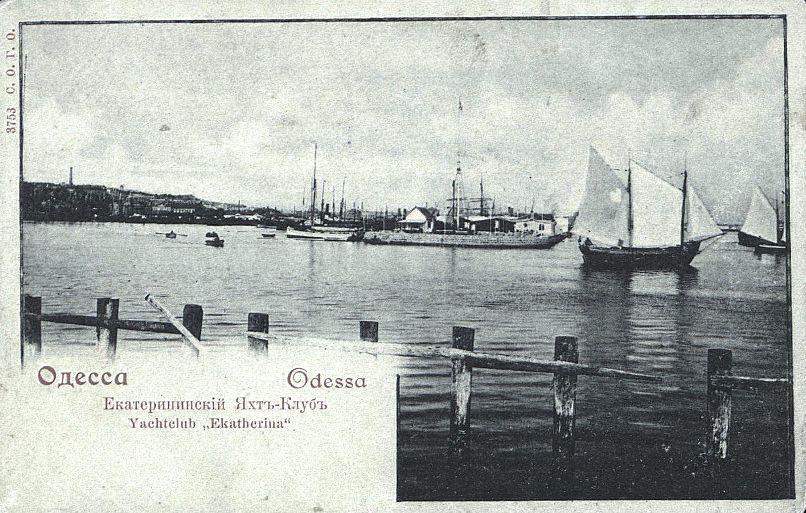 Екатерининский яхт-клуб.