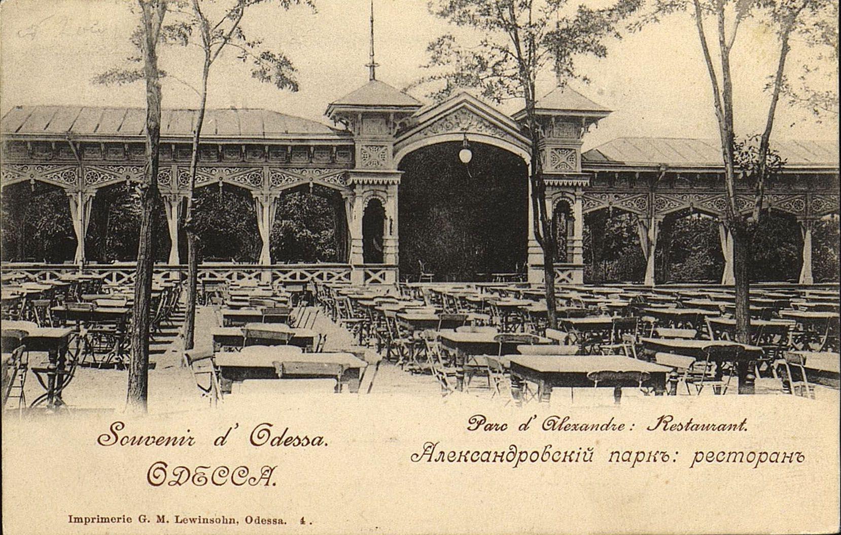 Александровский парк. Ресторан