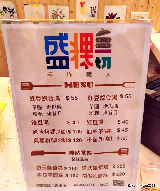 Taiwan traditional sweeten soup, Red bean with Kueh,「盛粿一切蘿蔔糕專賣 南港店」, Taipei, Taiwa, Jan 14, 2021.