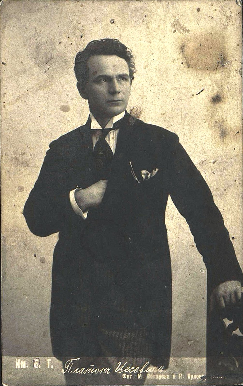 Цесевич Платон Иванович, артист Одесского оперного театра. 1915-1916 гг.