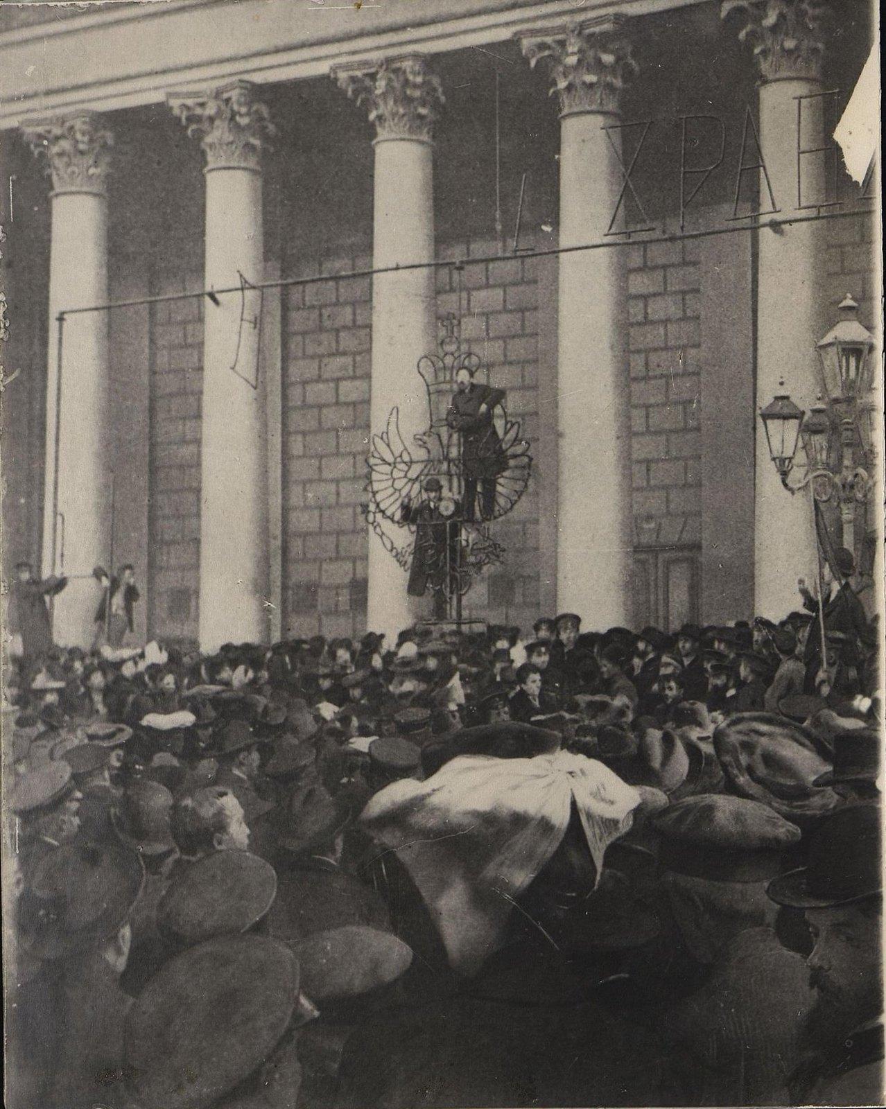 Митинг у задания городской Думы. 1905