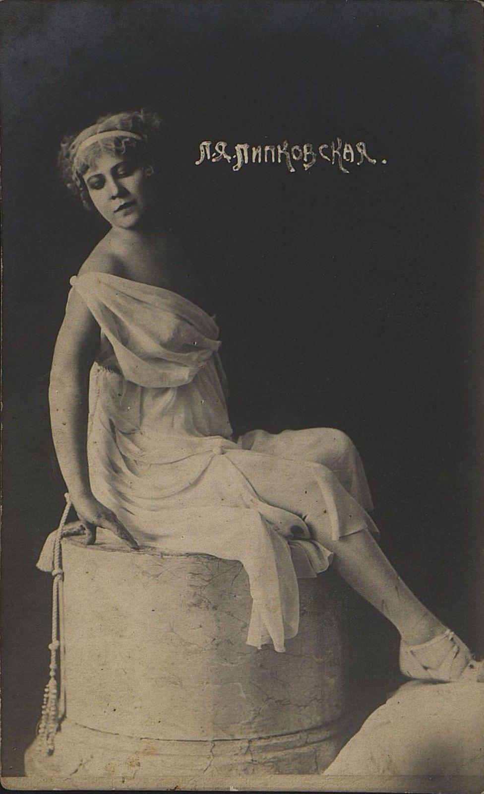 Липковская Л.Я., артистка Одесского оперного театра. 1916-1918 гг.
